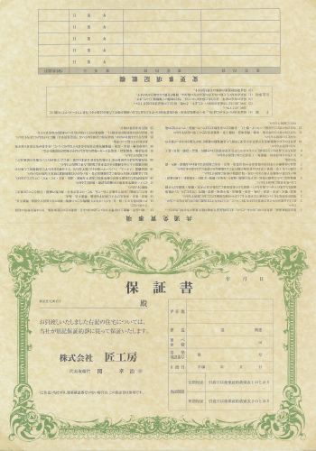 保証書のイメージ