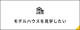 モデルハウスを見学したい