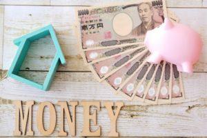 マイホームに自己資金は必要?|資金計画・住宅ローン