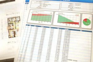 【お金の返し方】固定金利と変動金利どっちを選ぶ? 資金計画・住宅ローン